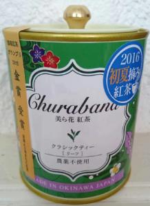 初夏2016 リーフ缶30g画像2
