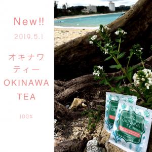 オキナワ ティー Okinawa Tea