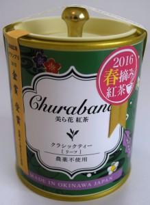 春摘み紅茶2016 缶