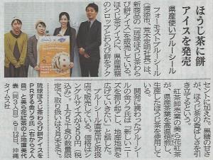 ほうじ茶アイス記事(琉球新報)