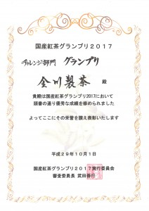 2017グランプリ賞状(画像)