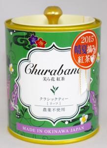 晴夏摘み紅茶