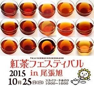 紅茶フェスティバル