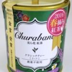 【季節を楽しむ紅茶】沖縄シーズンティー春摘み紅茶2016