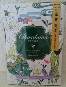カラミC2包