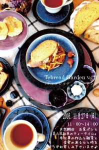 2016.11月27日(日) Tebread Garden Vol.Ⅱ 開催決定♪
