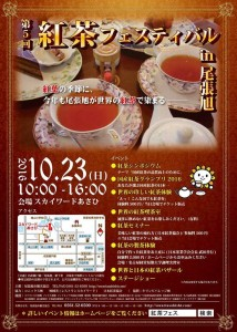 国産紅茶グランプリ2016 準グランプリ受賞!!!