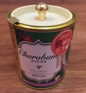 秋摘み紅茶2016