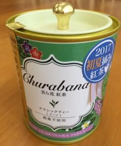 初夏摘み紅茶2017 発売いたします!