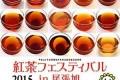 国産紅茶グランプリ2015